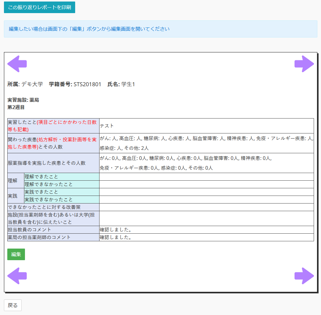 実習 管理 実務 システム 指導